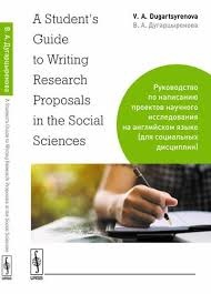 help writing a research paper looking for help your  help writing a research paper Дугарцыренова В А a students guide to writing research proposals in the social sciences