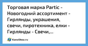 Торговая марка <b>Partic</b> - Новогодний ассортимент - Гирлянды ...