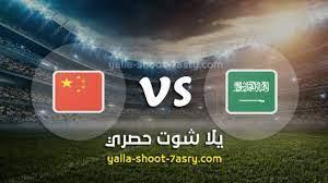 خرابيش كورة - مشاهدة مباراة السعودية والصين بث مباشر اليوم 12-10-2021 في -  خرابيش نيوز