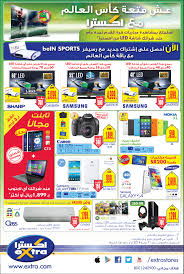 Special Offer Flyer Extra Store Special Offer Flyer 5 To 12 June 2014
