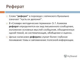Презентация на тему РЕФЕРАТ У школы нет иного выбора кроме  Реферат Слово