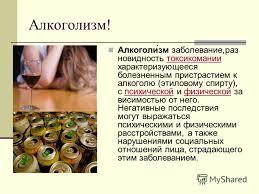 Презентация на тему Табачные изделия и алкогольные напитки это  2 Алкоголизм Алкоголи́зм заболевание