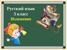 Написание изложения  слайда 1 Русский язык 3 класс Изложение