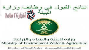 رابط التقديم علي وظائف وزارة البيئة والمياة 1442 في السعودية للرجال والنساء  - جريدة أخبار 24 ساعة