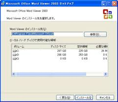 Free Microsoft Word 2003 Download Microsoft Office Word Viewer Download