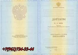 Купить диплом в Кирове ru Диплом Бакалавра купить в Кирове
