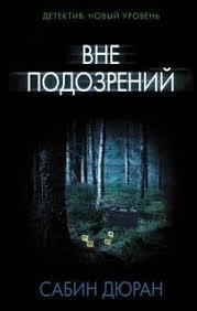 """Книга: """"<b>Вне подозрений</b>"""" - Сабин <b>Дюран</b>. Купить книгу, читать ..."""
