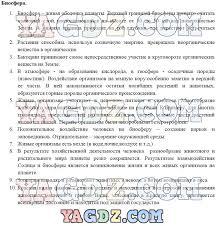 ГДЗ по географии класс учебник Домогацких ответы на вопросы Биосфера