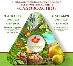 Отчет О проведении iii Международного аграрного семинара для  О проведении iii Международного аграрного семинара для фермерских хозяйств по садоводству