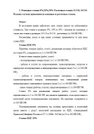 Декан НН Контрольная работа по Налогам и налогообложению e  Страница 4 Контрольная работа по Налогам и налогообложению