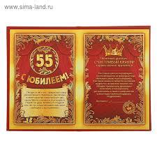 Диплом С юбилеем лет Купить по цене от руб  53 90 руб