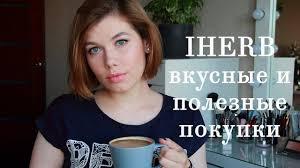 ПОКУПКИ с сайта IHERB | ПОЛЕЗНЫЕ СЛАДОСТИ - YouTube