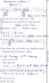 ГДЗ решебник по математике класс Кузнецова контрольные работы  вариант 1 вариант 2 вариант 3 вариант 4