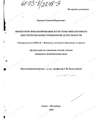Диссертация на тему Проектное финансирование в системе  Диссертация и автореферат на тему Проектное финансирование в системе финансового обеспечения инвестиционной деятельности