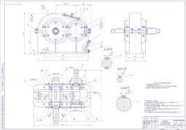 Редуктор привод курсовая работа по деталям машин Чертежи РУ Курсовая работа Проект привода Редуктор цилиндрический одноступенчатый