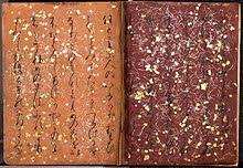 kokin wakashu  section of the earliest extant complete manuscript of the kokinshu gen ei edition national treasure early twelfth century at the tokyo national museum