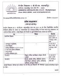 Kendriya Vidyalaya No 2 Ocf Shahjahanpur