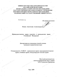 Диссертация на тему Преимущественное право покупки в гражданском  Диссертация и автореферат на тему Преимущественное право покупки в гражданском праве Российской Федерации