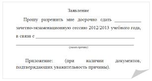 Заявление о предоставлении академического отпуска Интересный сервис Имею право знать академический отпуск