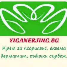 Yiganerjing & Zudaifu - Health/Beauty - Sofia, Bulgaria | Facebook - 25  Photos