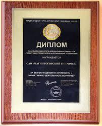 Награды Наши награды ОАО МАГНИТОГОРСКИЙ ГИПРОМЕЗ Диплом За высокую деловую активность 2009г