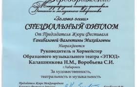 Специальный диплом Первая музыкальная школа г Хабаровск Воробьева Светлана Ивановна Специальный диплом