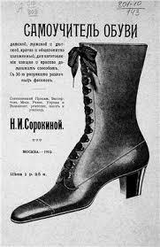 <b>Сорокина Н.И</b>. <b>Самоучитель</b> обуви, популярное издание для ...