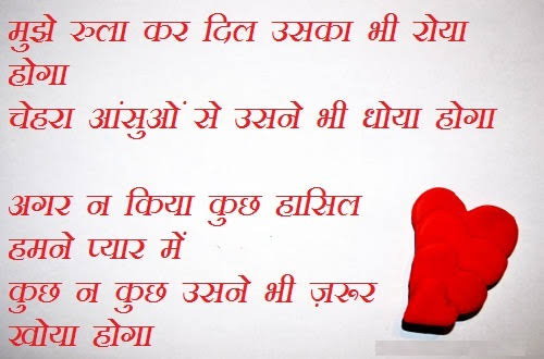 love sms in hindi