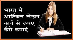 lance writing jobs online in hindi urdu   lance writing jobs online in hindi urdu