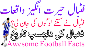 football history urdu hindi information football facts football ki  football history urdu hindi information football facts football ki kahani dilchasp tarikh