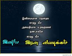 Awesome Good Night Images Download In Tamil Twistequill