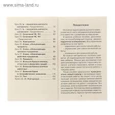 Новое справочное пособие по русскому языку класс Автор  74 08 руб