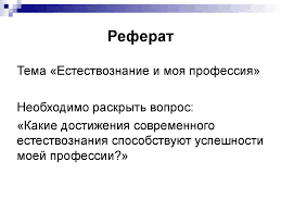 Естественнонаучная картина мира презентация онлайн ЕСТЕСТВЕННОНАУЧНАЯ КАРТИНА МИРА Рейтинг план Рекомендуемая литература Реферат