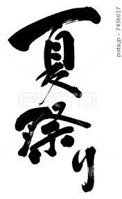 筆文字 夏祭りのイラスト素材 7436017 Pixta