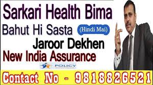 New India Health Govt Best Health Insurance Govt Mediclaim Yogendra Verma Policy Bhandar