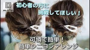 卒業 式 髪型 小学生