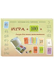 <b>Книга</b> Игра «100». 4 игры для юных математиков