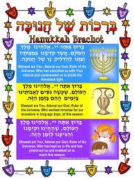 Brachot Chart Hanukkah Brachot Poster