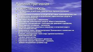Устный доклад Административное право  Устный доклад Административное право