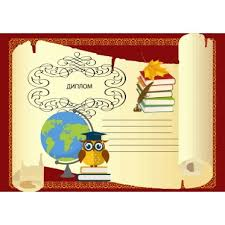 Приглашение и дипломы Изготовление детских дипломов Диплом Для школьников сова