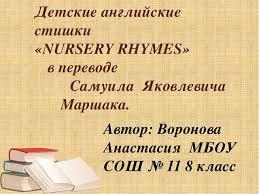 Научно практическая конференция Реферат с презентацией  Детские английские стишки nursery rhymes в переводе Самуила Яковлевича