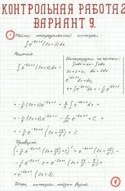 Контрольная работа № по Математическому анализу и линейной  Контрольная работа №2 по Математическому анализу и линейной алгебре Вариант №9 03 06 12
