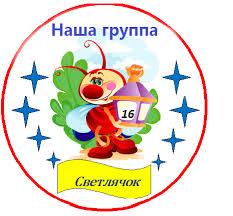 Картинки по запросу оформление группы светлячок в детском саду