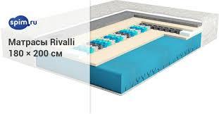 <b>Матрасы</b> Rivalli <b>180х200</b> — купить <b>матрас</b> РИВАЛЛИ 1800х2000 ...