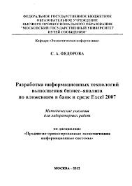 НТБ МИИТа Кафедра Экономическая информатика