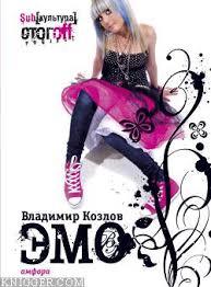 <b>ЭМО</b>. <b>Козлов Владимир Владимирович</b>. Читать онлайн на ...
