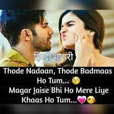 romantic shayari love shayari pyar shayari mohabbat shayari emotional shayari hindi