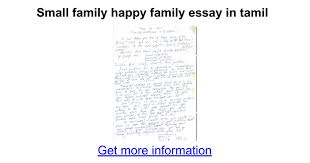 small family happy family essay in tamil google docs