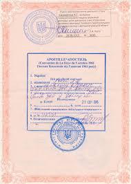 Сделать апостиль в Днепропетровске Апостиль на документы справку  Апостиль Диплом Апостиль Диплом