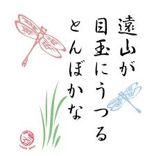 Billedresultat for japanese haiku